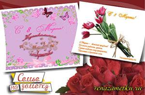Музыкальные поздравительные открытки с 8 марта
