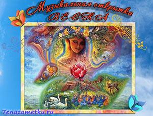 Музыкальная открытка Весна