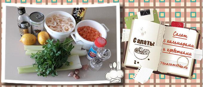 Ингредиенты салата с кальмарами и креветками