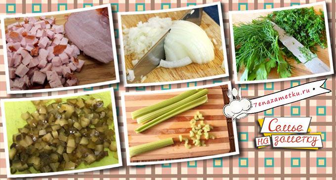 Ветчина, огурцы, лук, стебель сельдерея, зелень