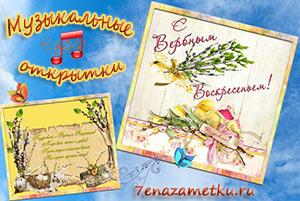 Музыкальные открытки с Вербным воскресеньем