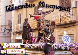 Шествие мистерий в Трапани на Сицилии