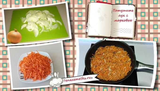 Тушеные морковь с луком в мясной салат