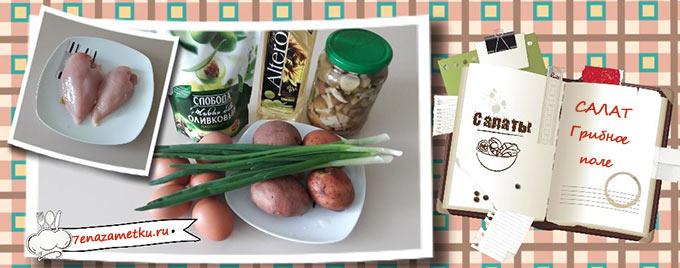 Ингредиенты салата грибное поле