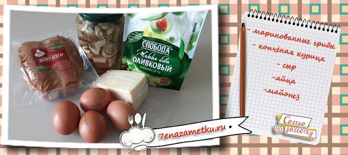 Ингредиенты для салата с курицей и маринованными грибами
