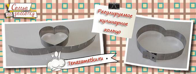 регулируемое разъемное формовочное кулинарное кольцо
