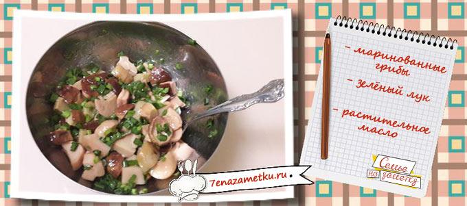 Маринованные грибы и зеленый лук