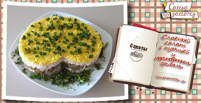 Красивый салат с курицей и маринованными грибами