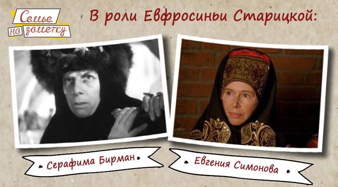 Бирман и Симонова в роли Евфросиньи