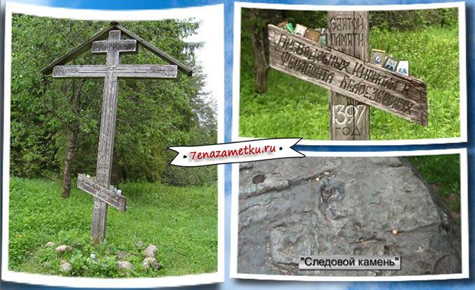Поклонный крест и следовой камень на горе Маура
