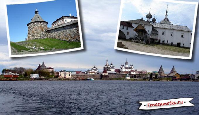 Соловецкий мужской монастырь