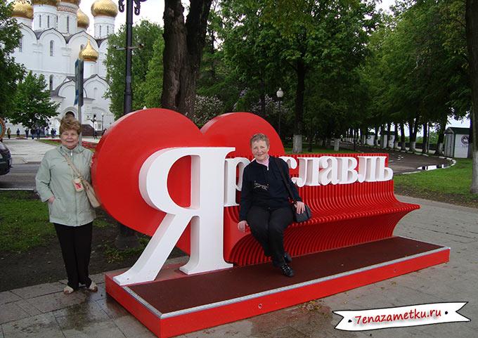 Я люблю Ярославль фото