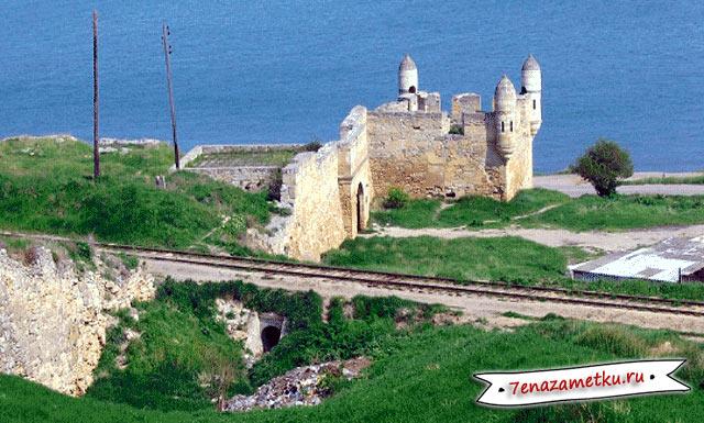 Железная дорога проходит по крепости Еникале
