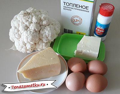 Запеканка из цветной капусты с сыром состав продуктов