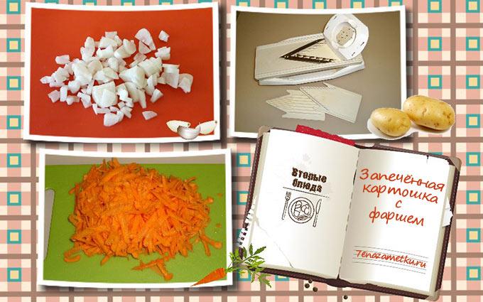 Чеснок морковь картошка