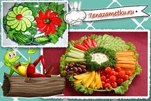 Как красиво подать овощи на стол