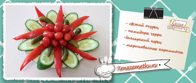 Нарезка из овощей в виде звезды