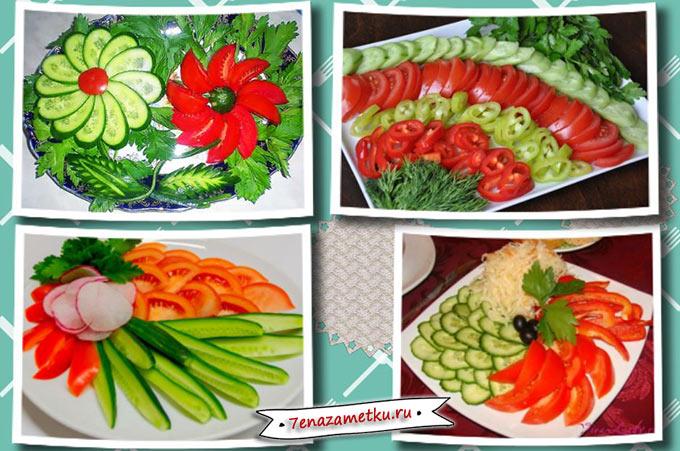 Красивая подача овощной нарезки