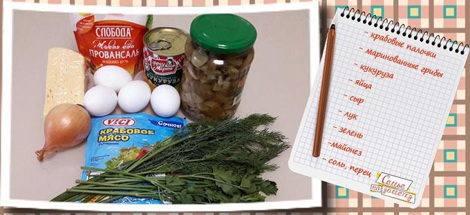 Продукты для салата из крабовых палочек с грибами