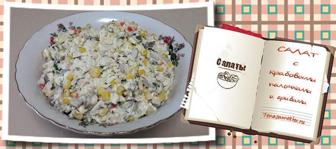 Салат с крабовыми палочками и маринованными грибами