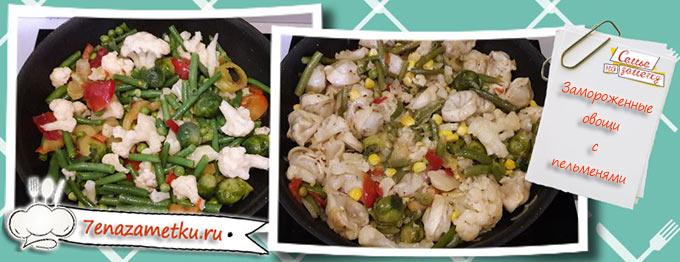 Замороженные овощи с пельменями