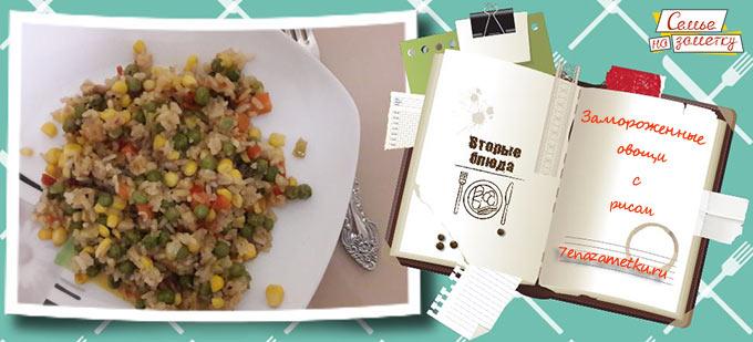 Замороженные овощи с рисом