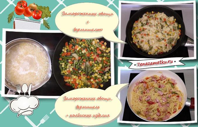 Замороженные овощи с вермишелью