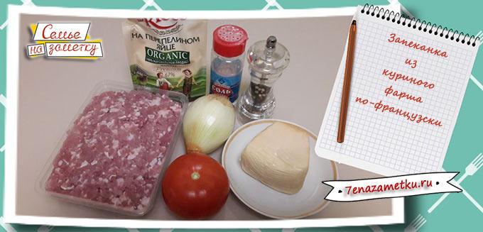 Рецепт запеканки из куриного фарша