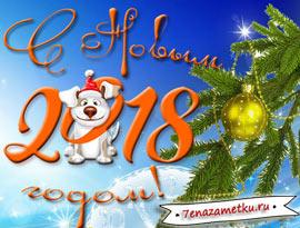 Бесплатная музыкальная открытка с новым годом собаки 2018