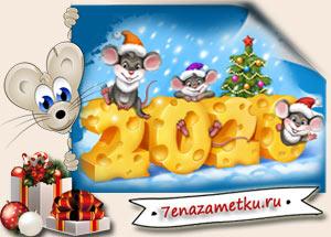 2020 год мыши. Поздравительная открытка с музыкальным сопровождением