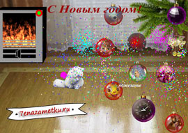 Поздравить с новым годом