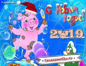 Музыкальная открытка с новым 2019 годом свиньи