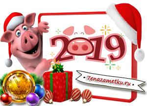 Веселая музыкальная открытка с годом свиньи 2019