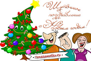 Поздравление с Новым годом с пропущенными прилагательными