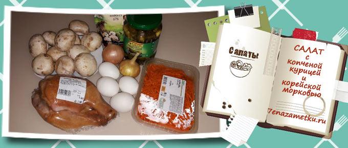 Ингредиенты салата с копченой курицей и корейской морковью