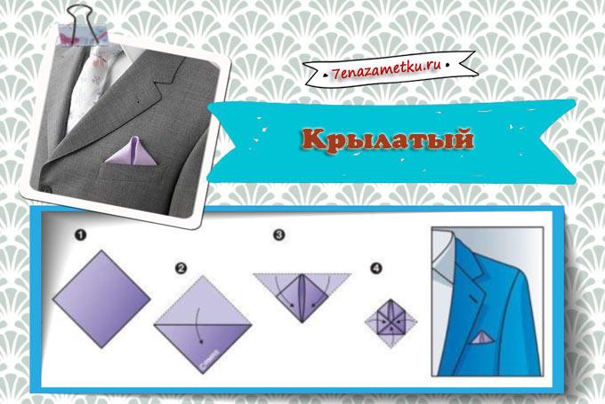 Крылатый способ складывания платочка в карман пиджака