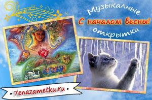 Музыкальные открытки с началом весны