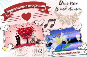 Музыкальные открытки с Днем влюбленных