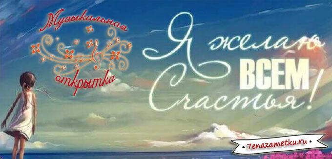 Музыкальная открытка Желаю счастья!