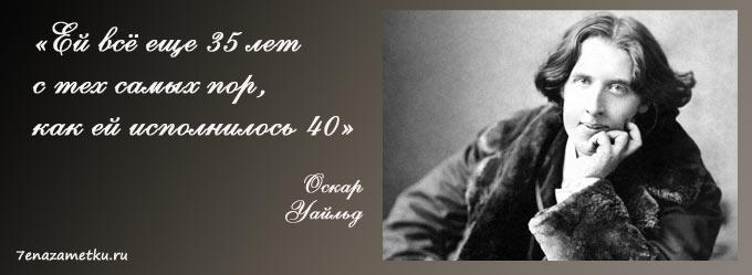 Оскар Уайльд о возрасте женщины