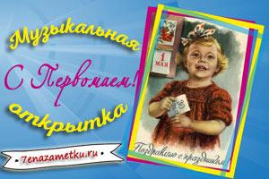 Музыкальная открытка с Первомаем