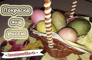 Покраска пасхальных яиц рисом