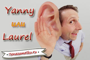 Звуковая иллюзия: что слышится Yanny или Laurel