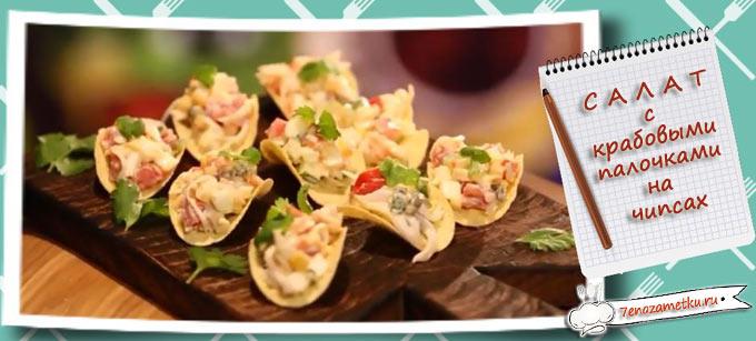 Красивая подача крабового салата на чипсах