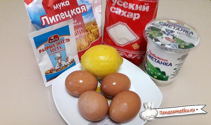 Продукты для приготовления лимонного сметанника