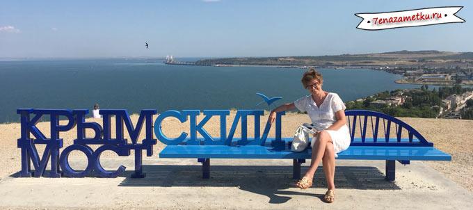 Скамейка Крымский мост