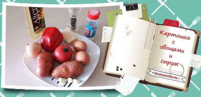 Картошка с овощами и сыром ингредиенты