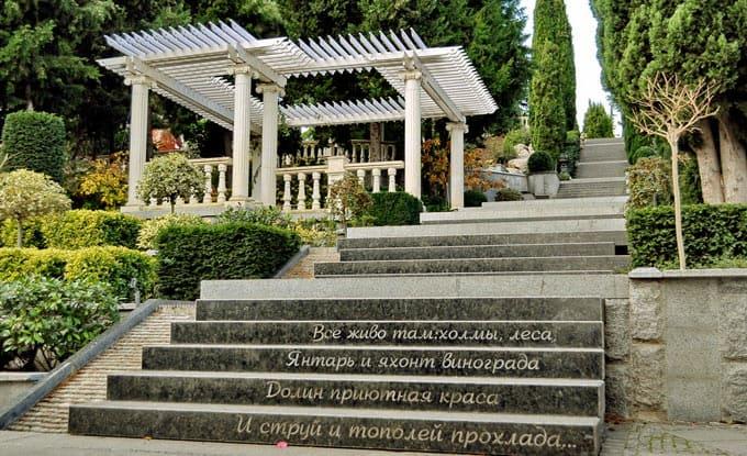 Лестница искусств в Айвазовском стихи Пушкина