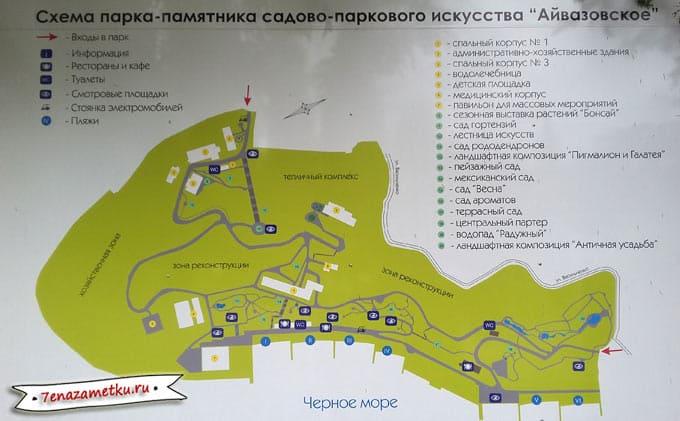 Схема парка Айвазовское Крым Партенит
