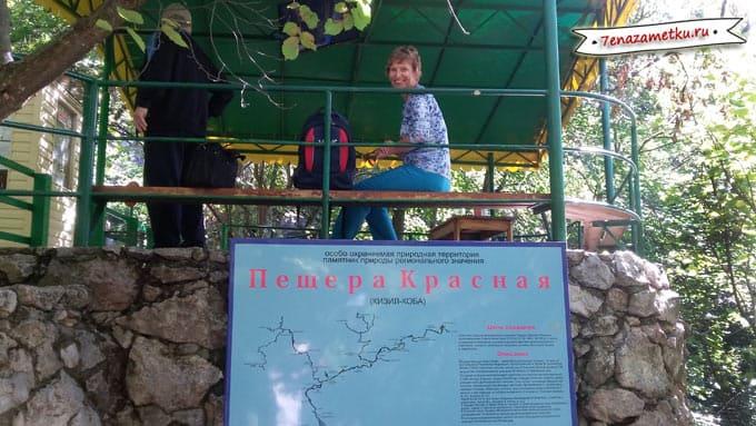 Беседка и касса Красной пещеры Крым